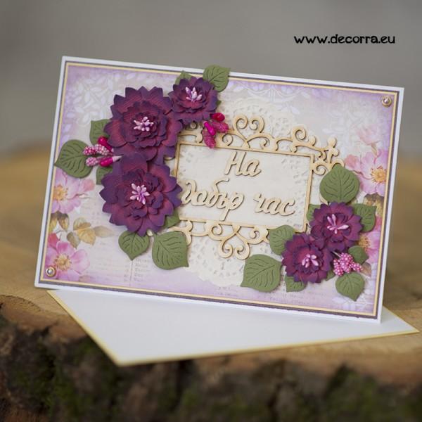 """1099-РР. Плик картичка с цветя """"На добър час!"""""""