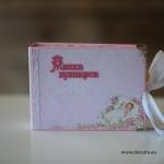1016-PPР. Бебешки албум за момиче Малката принцеса