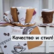 Домашен уют